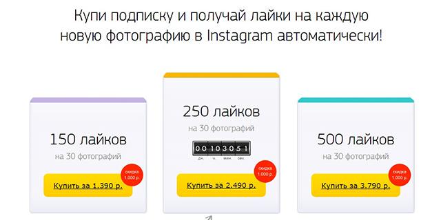 покупаешь подписку и лайки, проставляются на каждую новую фотографию в Instagram