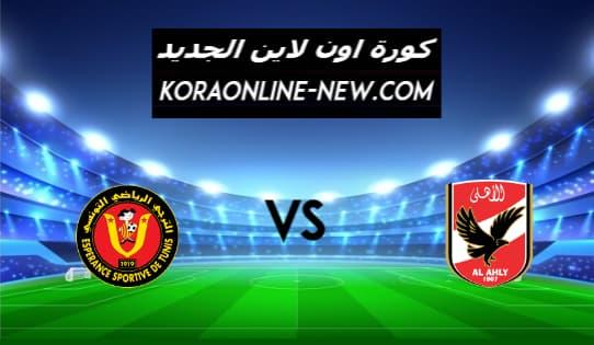 مشاهدة مباراة الأهلي والترجي التونسي بث مباشر اليوم 16-6-2021 دوري ابطال إفريقيا