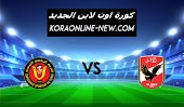 نتيجة مباراة الأهلي والترجي التونسي اليوم 16-6-2021 دوري ابطال إفريقيا