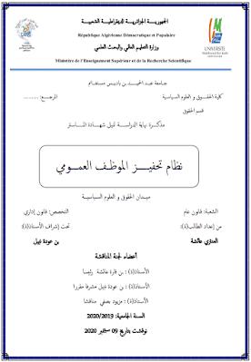 مذكرة ماستر: نظام تحفيز الموظف العمومي PDF