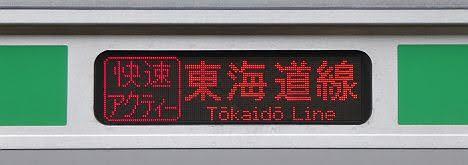 東海道線 快速アクティー 東京行き3 E231系