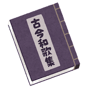 古今和歌集のイラスト