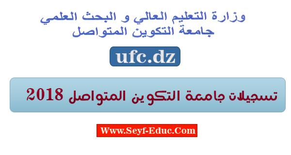 التسجيل في جامعة التكوين المتواصل 2019