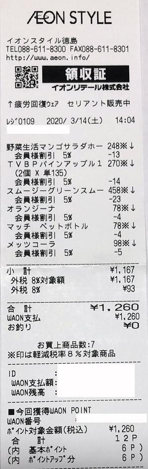 イオンスタイル徳島 2020/3/14 のレシート
