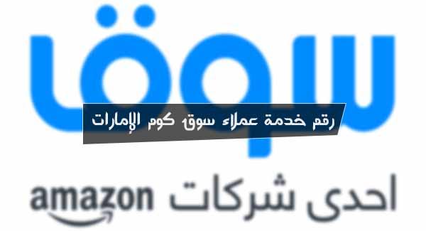 رقم خدمة عملاء فروع سوق كوم شكاوي الخط الساخن مصر 2021
