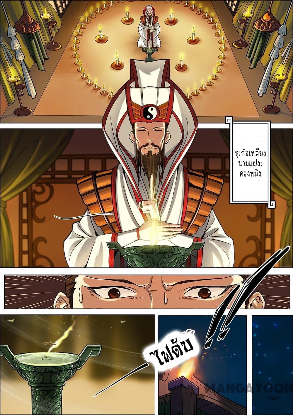 อ่านการ์ตูน Three Kingdoms ตอนที่ 1 หน้าที่ 4