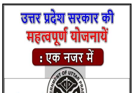 उत्तर प्रदेश सरकार की योजनाओं की सूची पीडीऍफ़ पुस्तक | Uttar Pradesh Sarkar Ki Yojana in Hindi PDF Book