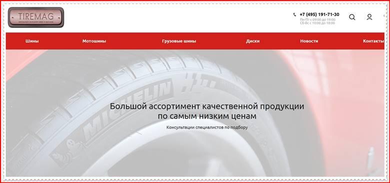 Мошеннический сайт tiremag.ru – Отзывы о магазине, развод! Фальшивый магазин шин и дисков