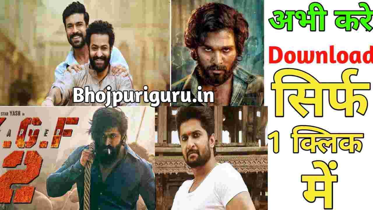 Afilmywap - South Hindi Dubbed, Bollywood, Hollywood, Hindi Web Series Download - Bhojpuri guru