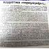 Η Ένωση Γονέων Δήμου Ιωαννιτών απαντά σε δημοσίευμα εφημερίδας