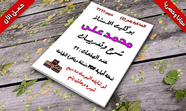 تحميل مذكرة لغة عربية للصف الاول الابتدائي الترم الاول للاستاذ محمد علي