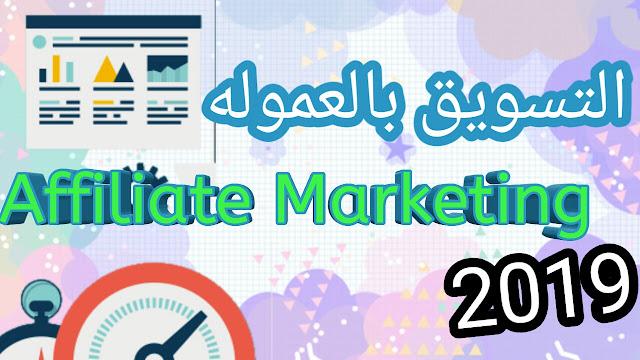 التسويق بالعموله للمبتدئين الدليل الشامل | Affiliate Marketing افضل مواقع التسويق بالعموله 2019