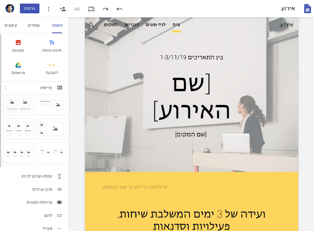 Right-to-left Language Support Available for New Google Sites 1