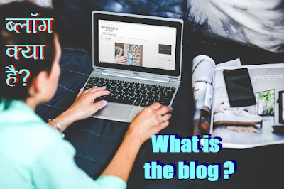 ब्लॉग क्या है?