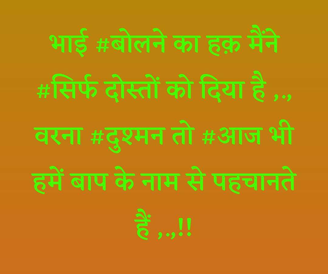 top Attitude-status-in-hindi