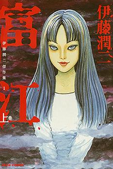 Tomie Manga