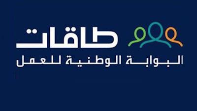 فروع وأرقام مراكز طاقات للتوظيف فى السعودية 2021