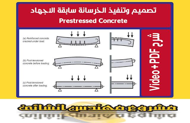 تصميم وتنفيذ الخرسانة سابقة الاجهاد Prestressed Concrete