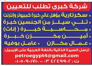 وظائف جريدة  الوسيط الجمعة 2020/10/05