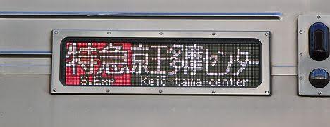 京王電鉄 特急 京王多摩センター行き5 7000系LED