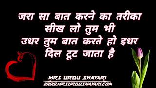 hindi shayari, two line hindi shayri, 2020 shayari in hindi, hindi shayari image most awesome shayari in hindi, 2020 ki hindi shayari, mohabbat shyari hindi me hindi shayari sad,hindi shayari collection,hindi shayari love,hindi shayari love sad