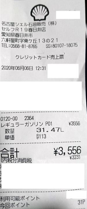 昭和シェル セルフR19春日井店SS 2020/6/6 のレシート