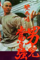 Watch Wong Fei Hung II: Nam yee tung chi keung Online Free in HD