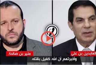 مكالمة مُسربة للرئيس التونسي الراحل بن علي مع محاميه .. ماذا قال لمحاميه؟