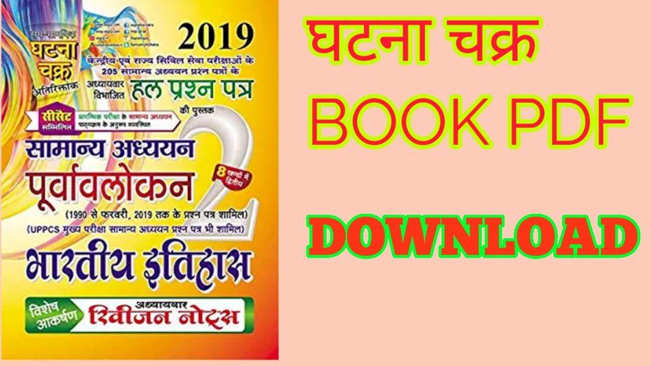 ghatna chakra book pdf free download