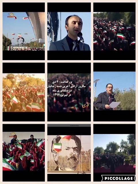 ایران-گزارش تصویری مراسم بزرگداشت 30 دی -جشن مجاهدان اشرفی در لیرتی 1394