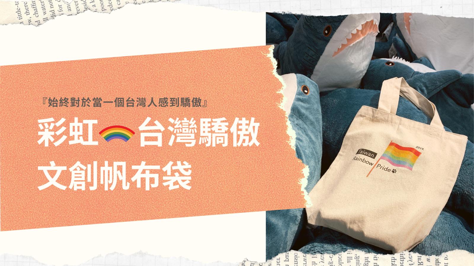 【🏳️🌈十八團隊設計-Rainbow。台灣驕傲/文創帆布袋】2019年聖誕交換禮物首選!