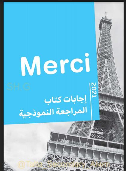 اجابات كتاب ميرسي Merci مراجعة نهائية للصف الثالث الثانوي 2021 pdf