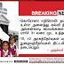 Big Flash: தமிழகம் முழுவதும்  அனைத்து பள்ளி கல்லூரிகளுக்கு மார்ச் 31ம் தேதி வரை விடுமுறை
