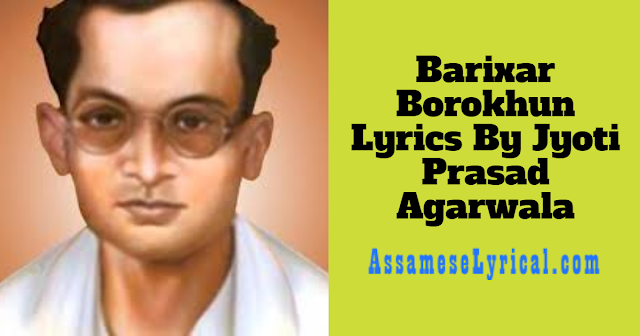 Barixar Borokhun Lyrics