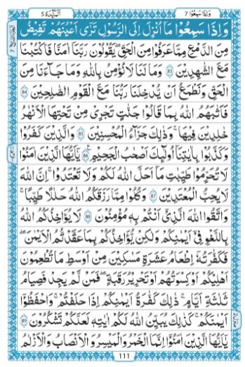 quran-para-7-pdf-download