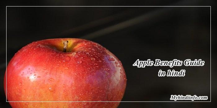 सेव खाने के फायेदे और उनसे जुडी कुछ अनमोल फैक्ट्स हिंदी में