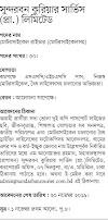 Sundarban Courier Service Job Circular 2019; New Published Notice