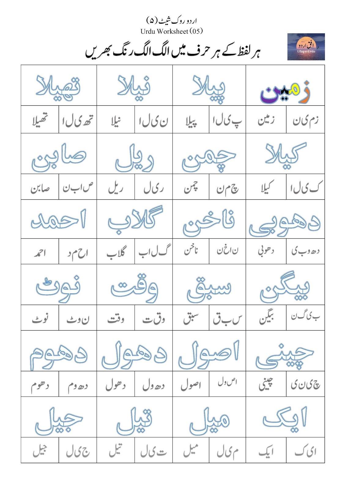 Urdu Worksheet 5