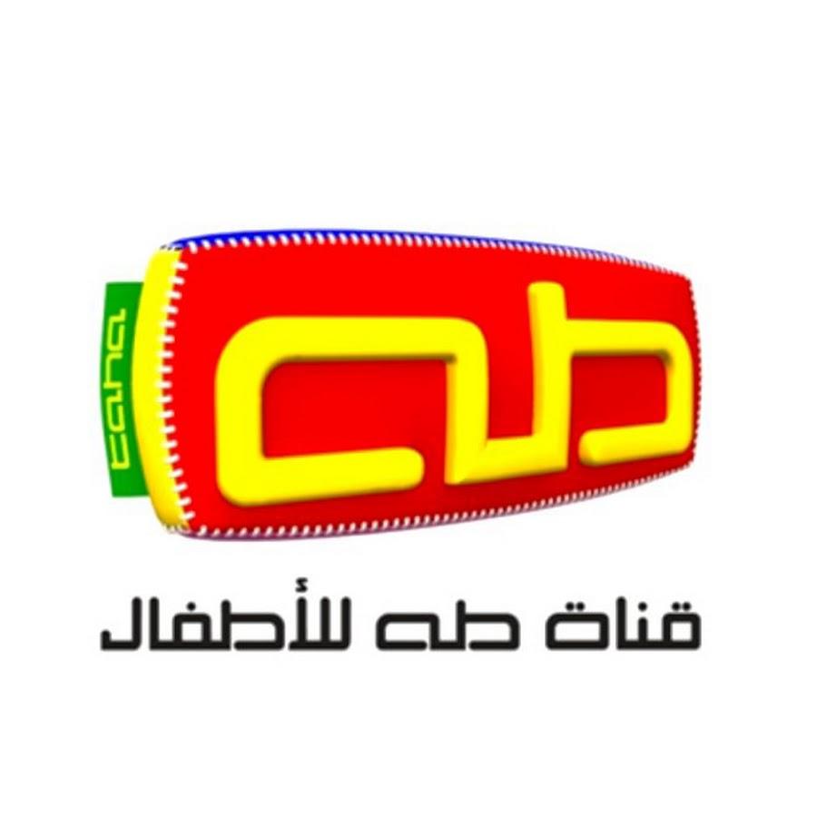 مشاهدة قناة طه بث مباشر يوتيوب بجوده عالية hd على النت