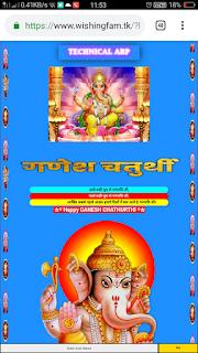 Ganesh Chaturthi WhatsApp Wishing Script