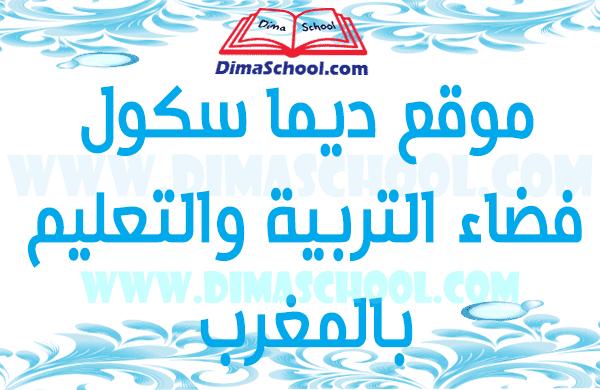 الفرض الثاني الدورة الأولى مادة الرياضيات المستوى الخامس ابتدائي نمودج 2