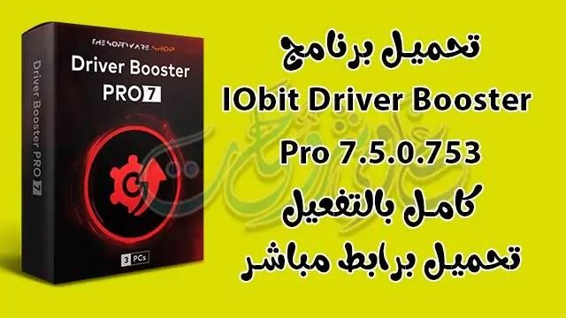 تحميل وتفعيل Driver Booster Pro 7.5.0.753 + key دريفر بوستر مفعل مدى الحياة.