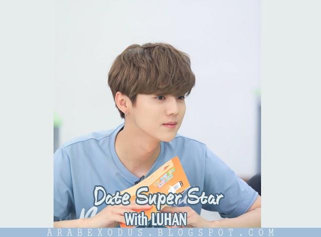 ترجمه || Date Super Star  مع لوهان