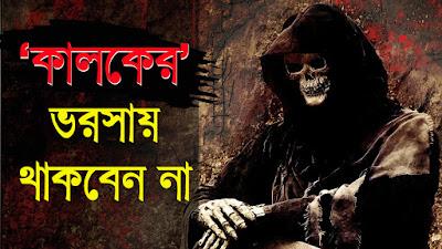 bangla motivational short story - tomorrow