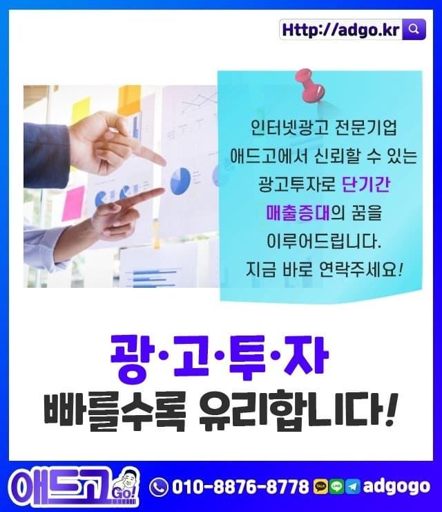 반고개영업사업광고