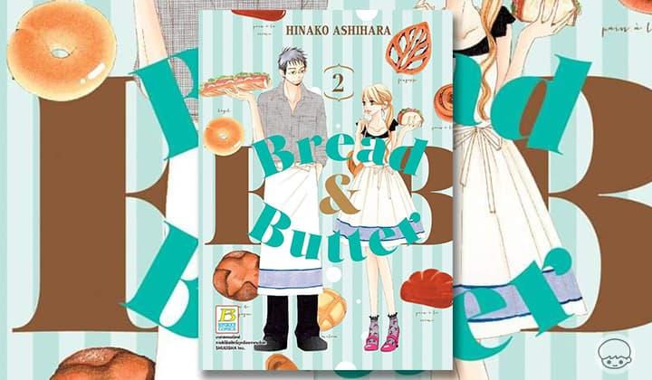 Bread&Butter - ขนมปังจะสามารถเปลี่ยนชีวิตคนได้ยังไง อยากรู้ต้องอ่านเรื่องนี้