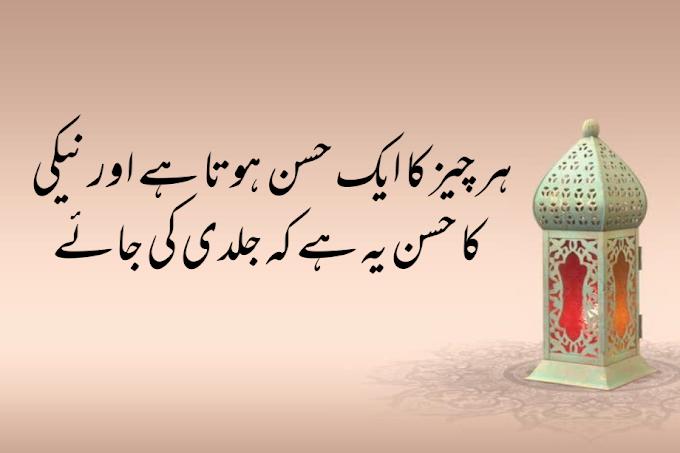 حضرت عمر فاروق رضی تعالی عنہ کے اقوالِ زریں