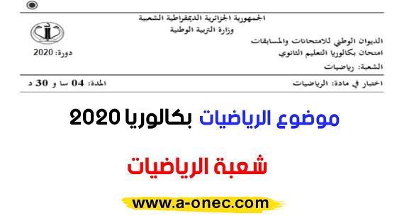 مواضيع و حلول بكالوريا 2020 BAC جميع الشعب:  موضوع امتحان بكالوريا دورة جوان 2002 BAC : شعبة رياضيات ، اختبار مادة الرياضيات.  تصحيح موضوع الرياضيات بكالوريا 2020 شعبة رياضيات