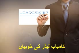 کامیاب لیڈر کی خوبیاں