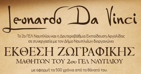 Αφιέρωμα της ΕΡΤ στην έκθεση των μαθητών του 2ου Λυκείου Ναυπλίου για τον Da Vinci (βίντεο)